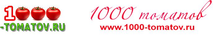 1000 ТОМАТОВ 1000-tomatov.ru